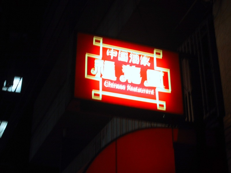 ■ 福龍園 スーパー麻婆豆腐 大阪・南森町 【2005年1月訪問】