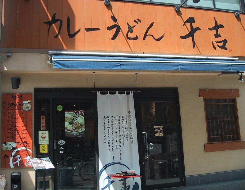 ■千吉 カレーうどん  東京・渋谷【2005年4月 訪問】
