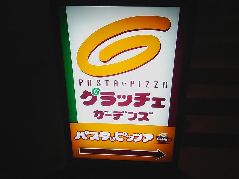 ■グラッチェガーデンズ パスタとピッツァ
