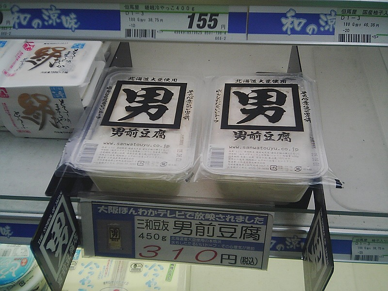 ■男前豆腐 ゲット! 大阪 近商ストア 【2005年7月購入】