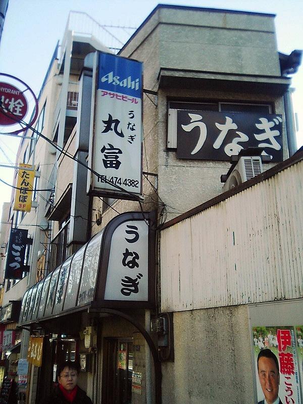 ■ 丸富 関西風うなぎ 東京・青物横町 【2005年2月訪問】