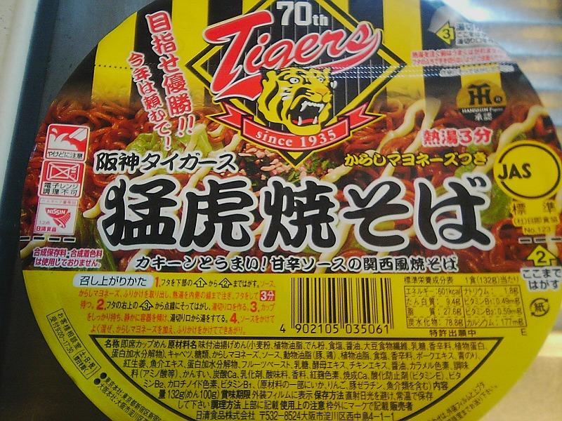 ■猛虎焼そば カキーンとうまい! 【2005年4月 購入】