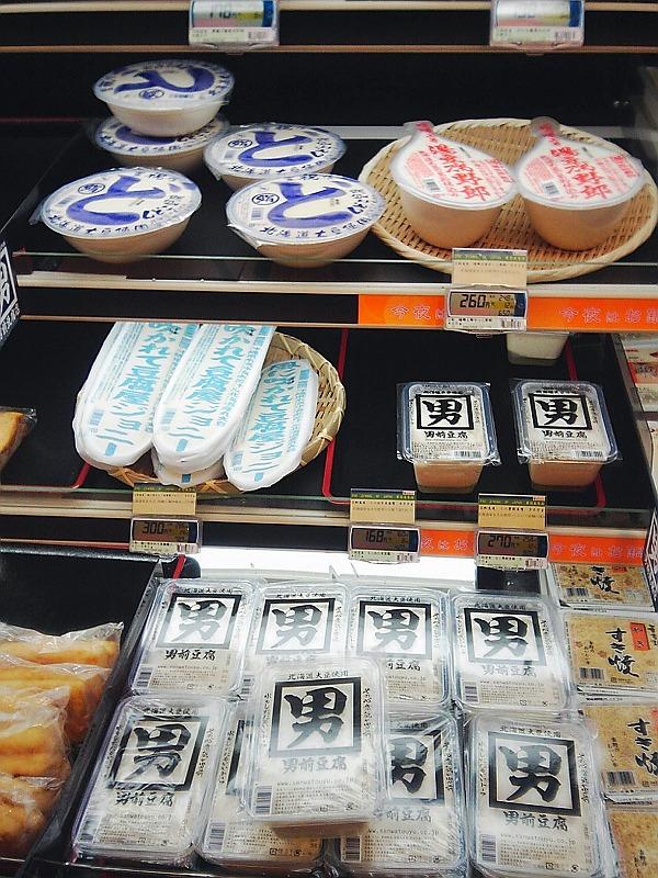 ■きょうは『 湯豆腐野郎 』で湯豆腐♪ 【2005年12月】