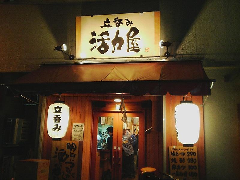 ■活力屋 立ち飲み忘年会 オフ 【2005年12月26日開催】