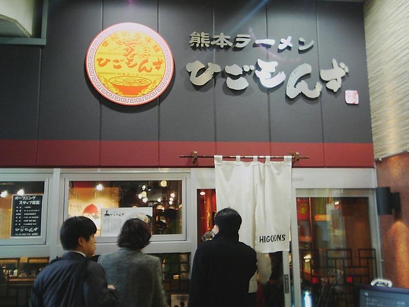 ■ ひごもんず 熊本ラーメン 品川・品達七人衆 【2005年2月訪問】
