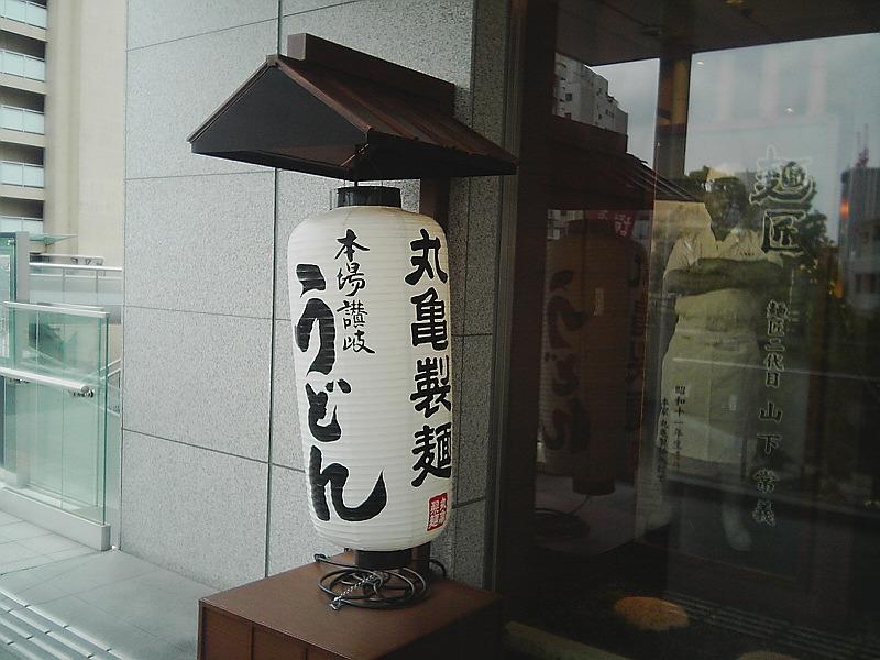 ■ 丸亀製麺 讃岐うどん 東京・品川 【2005年5月訪問】