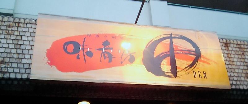 ■ 味肴房 田 ミニ懐石ランチ 大阪・守口 【2005年12月 昼訪問】