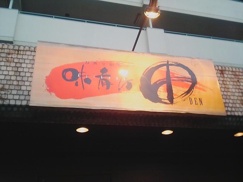 ■ 松花堂弁当 味肴房 田 大阪・守口 【2006年3月訪問】