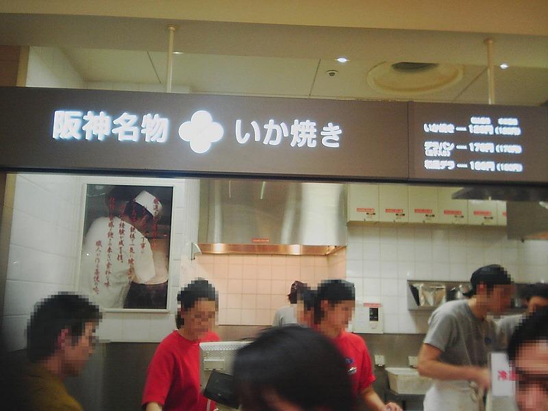 ■ 阪神百貨店 たこ焼き・明石焼き・ちょぼ焼き・いか焼き フルコース 【2005年4月 訪問】