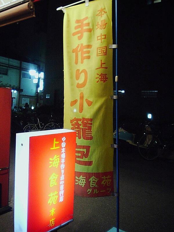 ■上海食苑 小籠包 大阪・天満 【2004年12月訪問】