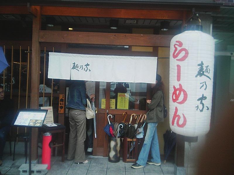 ■ 麺乃家 ラーメン 大阪・上本町 【2005年6月訪問】