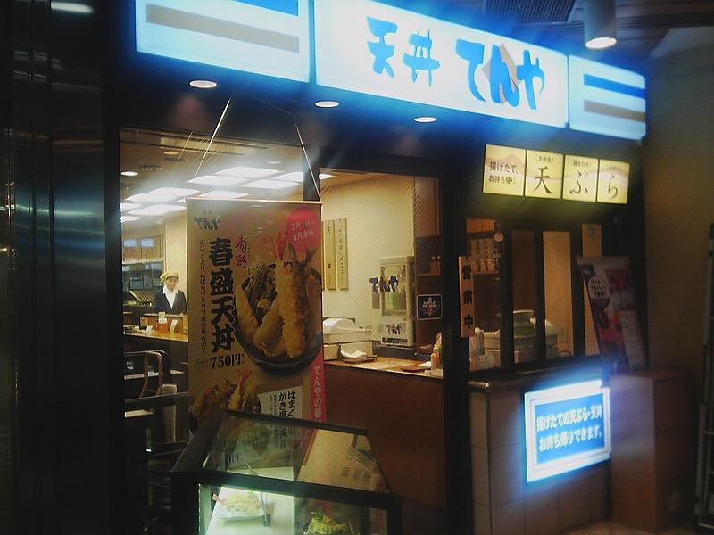 ■ 春盛天丼 てんや (東京・渋谷) 【2005年4月訪問】