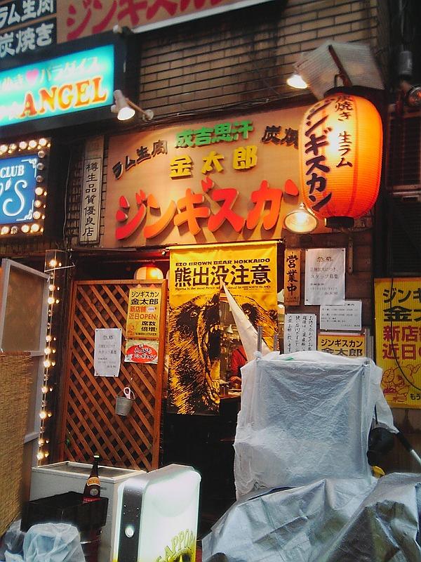 ■金太郎 ジンギスカン・新橋 【2005年4月12日訪問】