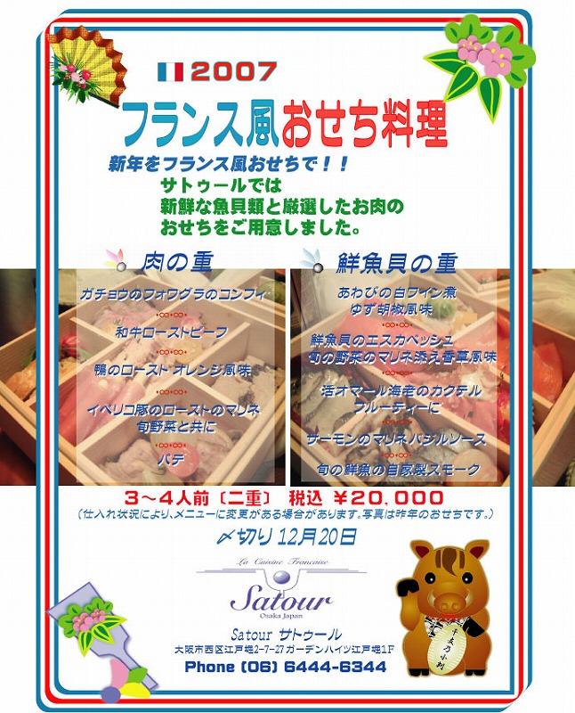■ サトゥール フランス風おせち料理 大阪・江戸堀 【2007年1月】