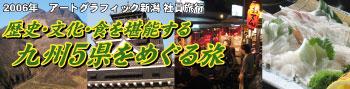 九州5県旅行(4月28日~5月1日)