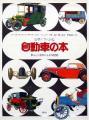 自動車の本