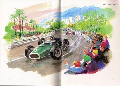 「F1のチャンピオン」その1