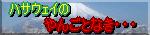 ハサウェイのやんごとなき・・・