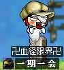 卍血経限界卍