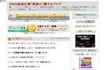 OMG麻雀広場「翠連」に関するブログ
