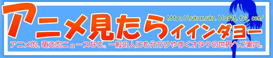 アニメ見たらイインダヨー